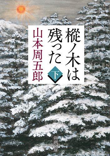 樅ノ木は残った(下) (新潮文庫)の詳細を見る