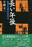 長い午後―女子刑務所の日々 (1983年)