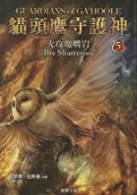 Guardians of Ga'hoole 5: The Shattering (Chinese Edition)
