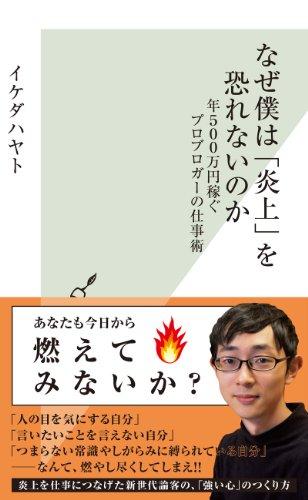 なぜ僕は「炎上」を恐れないのか~年500万円稼ぐプロブロガーの仕事術~ (光文社新書) - イケダ ハヤト