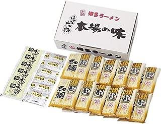 福岡県産 ラー麦 ラーメン詰合せ×2箱 彩食工房 ラーメン専用小麦使用 豚骨と塩ベースのスープ付き