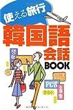 もって歩くひとこと韓国語会話BOOK