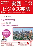 NHKラジオ 実践ビジネス英語 2021年 3月号 [雑誌] (NHKテキスト)