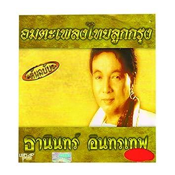 อมตะเพลงไทยลูกกรุง