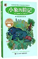 小象历险记(套装1-6册)(全彩)
