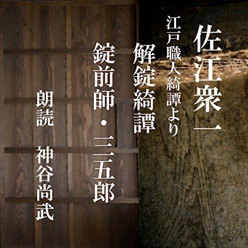 解錠綺譚 錠前師・三五郎 (江戸職人綺譚より) | 佐江 衆一