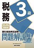 税務3級問題解説集2020年10月受験用 (銀行業務検定試験)