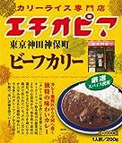 東京神田 カリーライス専門店「エチオピア」 ビーフカリー 1人前(200g)