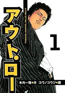 """アウト・ロー A STORY OF THE """"SUKATAN"""" BASEBALL(1) (ヤングマガジンコミックス)"""