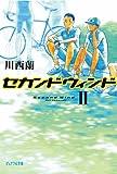 セカンドウィンド〈2〉 (ピュアフル文庫)