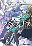 機動戦士ガンダム ヴァルプルギス(1) (角川コミックス・エース)