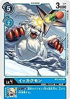 デジモンカードゲーム BT2-025 イッカクモン (C コモン) ブースター ULTIMATE POWER (BT-02)