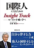 国際人になるためのInsight Track ―モーゼの十戒に学べ