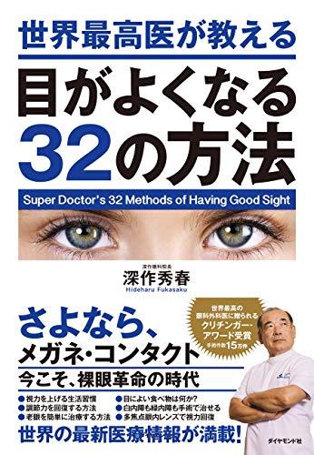 世界最高医が教える目がよくなる32の方法