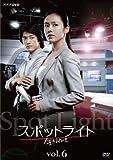 スポットライト Vol.6[DVD]