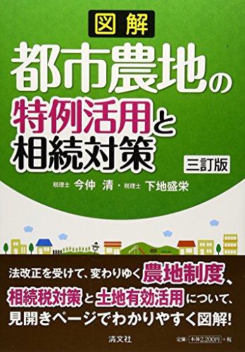 図解 都市農地の特例活用と相続対策