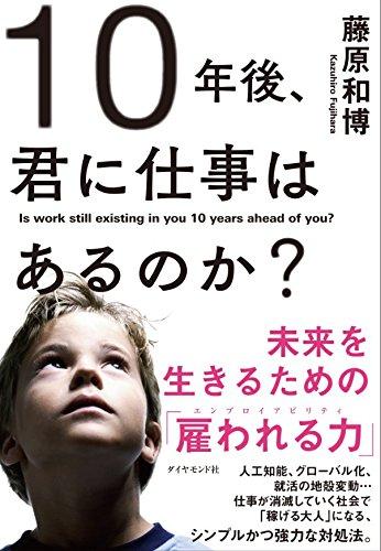 10年後、君に仕事はあるのか?―――未来を生きるための「雇われる力」 - 藤原 和博