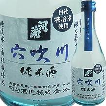司菊酒造 純米酒 穴吹川 300ml 4909090970308