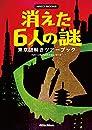 東京謎解きツアーブック 消えた6人の謎