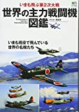 世界の主力戦闘機図鑑 (エイムック 2003)