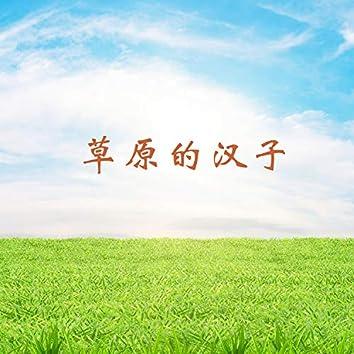 草原的汉子