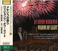 メキシコの祭り ヴィジョン・オブ・ライト 土気シビックウインドオーケストラ Vol.13