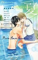 Pure Love Seasons 2 夏~はげしく~: Betsucomi Best selection (フラワーコミックス)