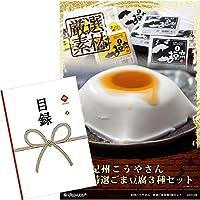【目録引換券+A3パネルでお届け】紀州こうやさん特産ごま豆腐3種セット