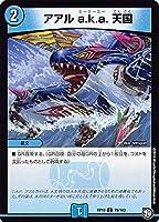 デュエルマスターズ DMRP10 79/103 アアル a.k.a. 天国 (C コモン) 青きC.A.P.と漆黒の大卍罪 (DMRP-10)