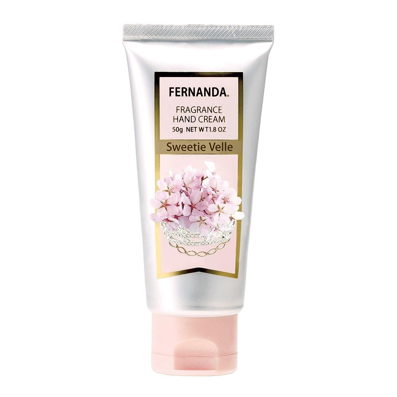 条件付き体現する救急車FERNANDA(フェルナンダ) Hand Cream Sweetie Velle(ハンドクリーム スウィティーベル)