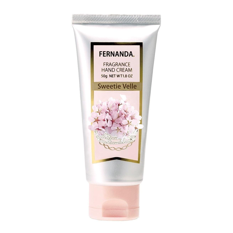 実質的動的テンポFERNANDA(フェルナンダ) Hand Cream Sweetie Velle(ハンドクリーム スウィティーベル)