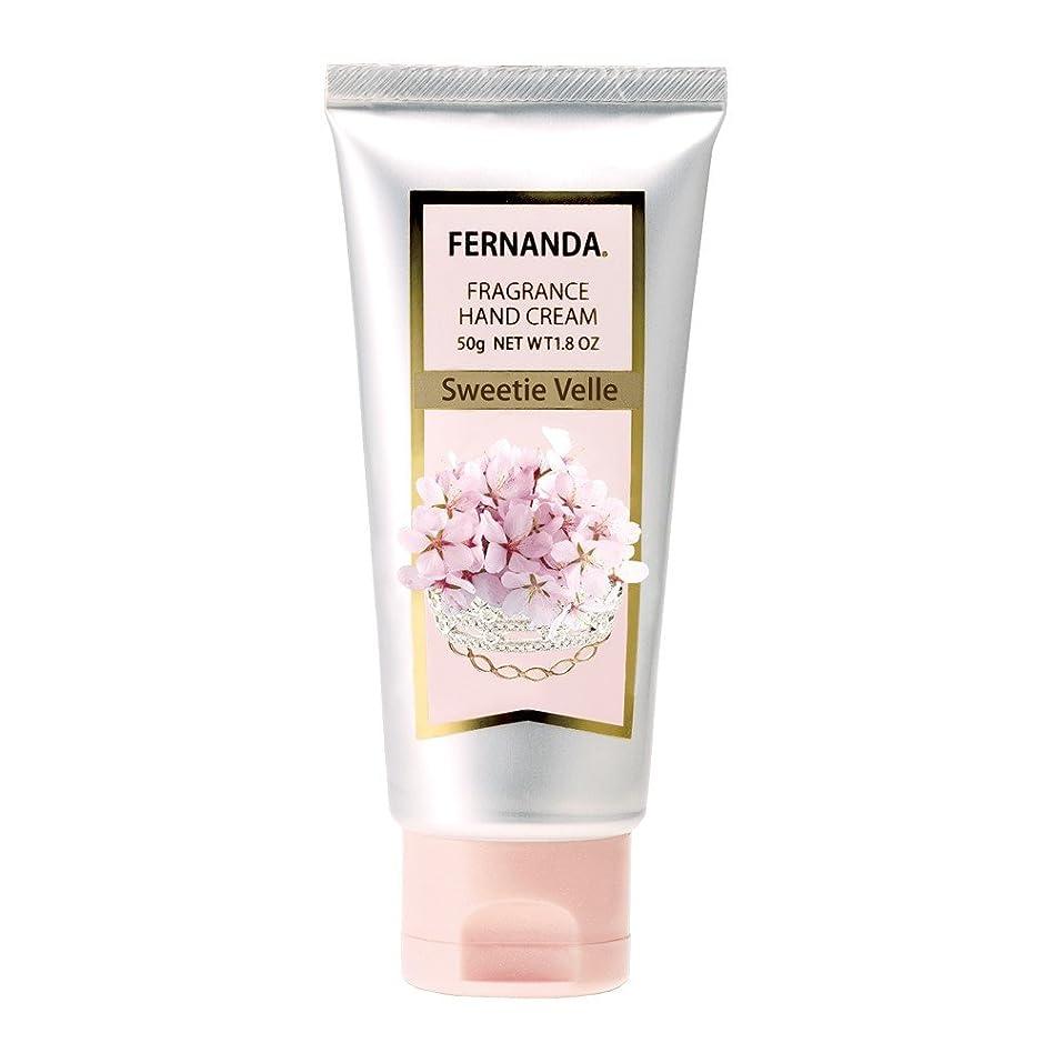 レンダーセレナ公式FERNANDA(フェルナンダ) Hand Cream Sweetie Velle(ハンドクリーム スウィティーベル)
