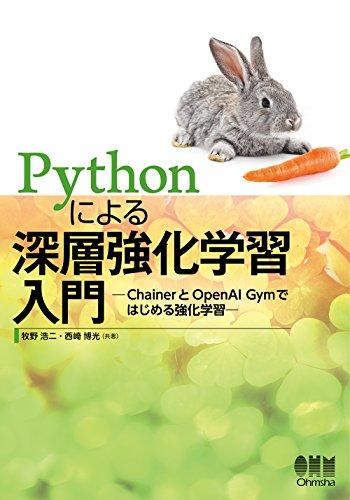 Pythonによる深層強化学習入門 ChainerとOpenAI Gymではじめる強化学習の詳細を見る