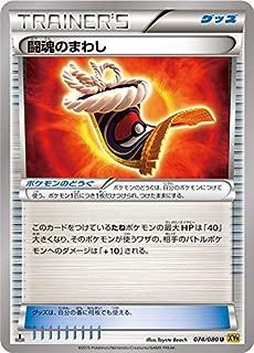 Pokemon Card Japanese - Fighting Fury Belt 074/080 XY9 - 1st Edition