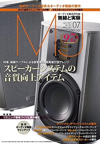 MJ無線と実験 2021年07月号