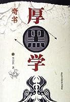 厚黑学(奇书)