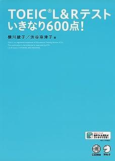 CD付 TOEIC L&R テスト いきなり600点!