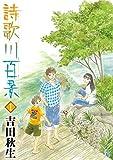 詩歌川百景 (1) (フラワーコミックス)