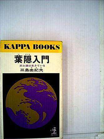 葉隠入門―武士道は生きている (カッパ・ブックス)