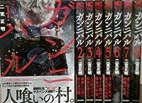 ガンニバル コミック 全8冊セット
