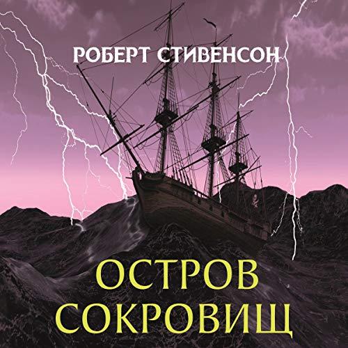 Остров сокровищ [Treasure Island] cover art