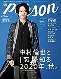 TVガイドPERSON VOL.98 (TOKYO NEWS MOOK 883号)