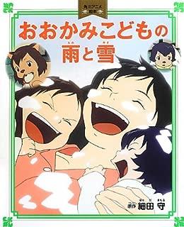 [Kadokawa Anime Picture Book] Wolf Children (Ookami Kodomo No Ame to Yuki)[japan Import]