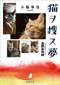 猫ヲ捜ス夢 蘆野原偲郷 (徳間文庫)