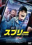 スプリー[DVD]
