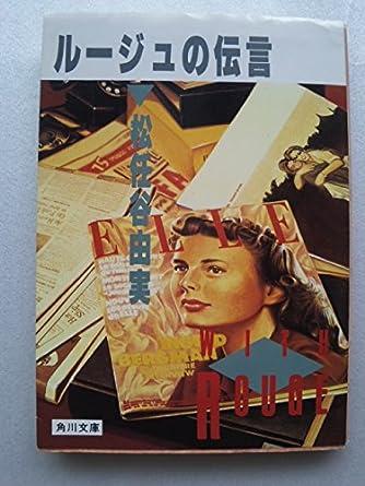 ルージュの伝言 (角川文庫 (5754))