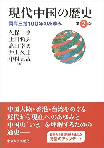 現代中国の歴史 第2版: 両岸三地100年の歩みの詳細を見る