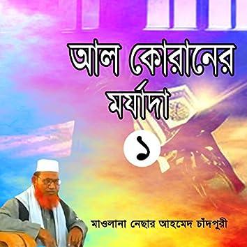 Al Quraner Morjada, Vol. 1