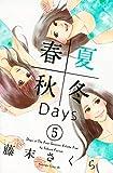 春夏秋冬Days(5)<完> (BE LOVE KC)