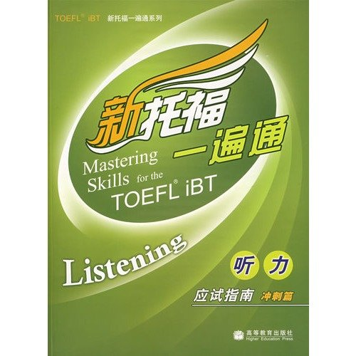Pass The New Channel Once The New Toefl Listening Test Guide Sprint Article With Cd 1